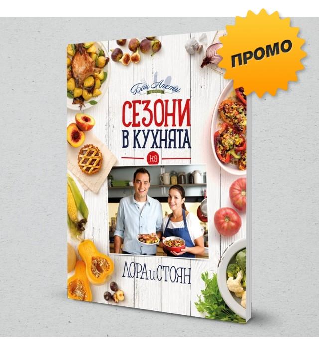 """Книга """"Сезони в кухнята на Лора и Стоян"""""""